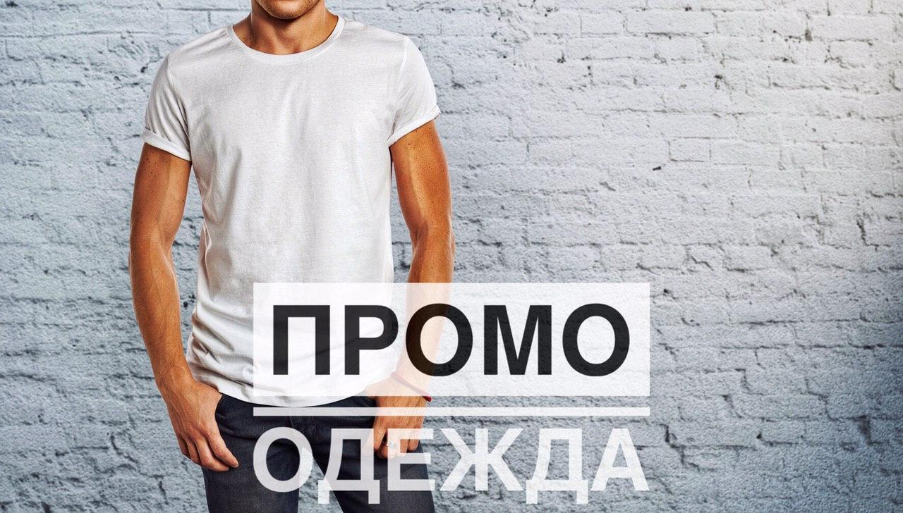 Промо одежда